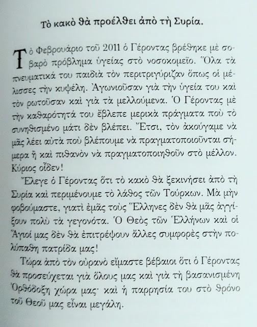 """""""Το κακό θα ξεκινήσει από την Συρία! Η Ελλάδα θα πεινάσει"""": Επιβεβαιώνεται ανατριχιαστική προφητεία!"""