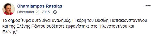 Το τεράστιο ψέμα που όλοι εξακολουθούν να πιστεύουν για το «Κωνσταντίνου & Ελένης»