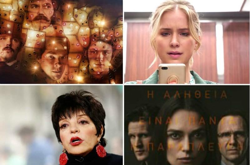 Αληθινές ιστορίες και θρίλερ στις νέες ταινίες της εβδομάδας (24/10-31/10)