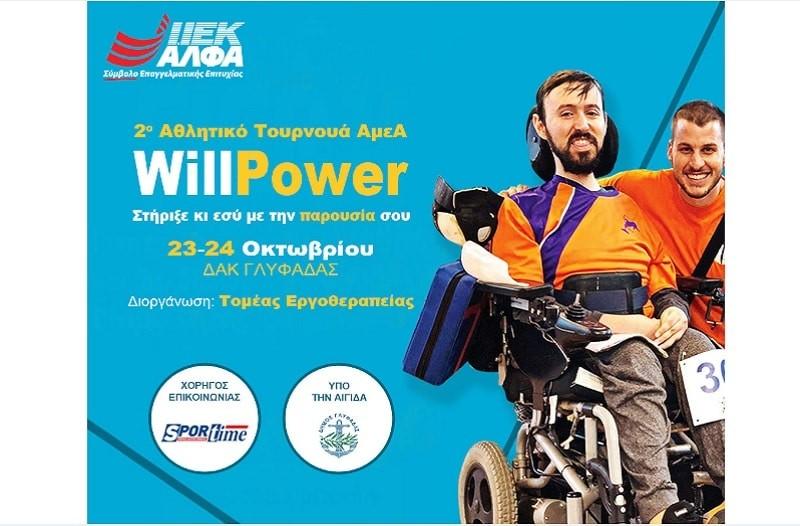 Το ΙΕΚ ΑΛΦΑ πρωτοπορεί με το 2ο Αθλητικό Τουρνουά ΑμεΑ «WillPower 2019» στη Γλυφάδα