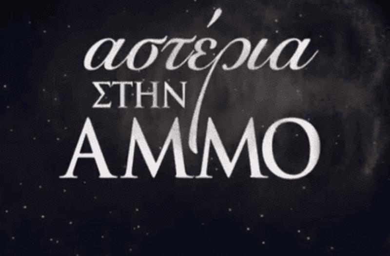 Αστέρια στην Άμμο: Η αποκάλυψη που θα ταράξει τον Ίωνα! Συγκλονιστικές εξελίξεις σήμερα 11/10!