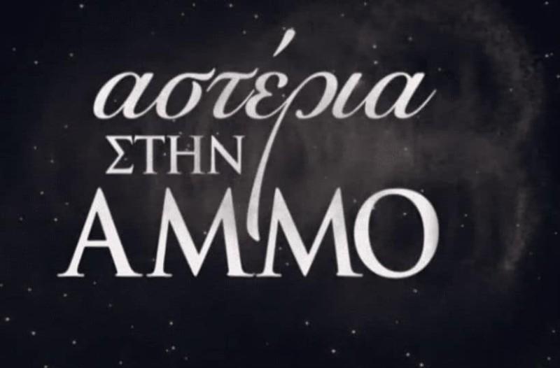 Αστέρια στην Άμμο: Σοκαριστικές οι εξελίξεις  με την εξαφάνιση της Αριάδνης!