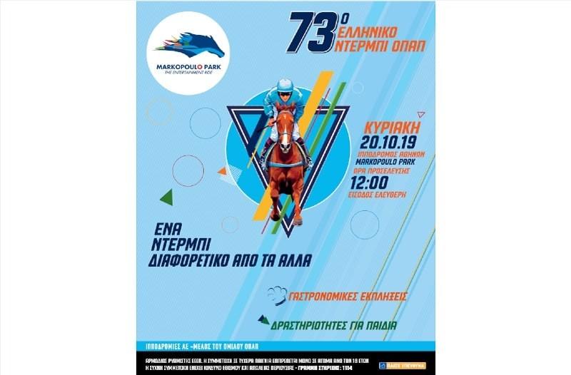 Φεστιβάλ γεύσεων στο Markopoulo Park την Κυριακή 20 Οκτωβρίου