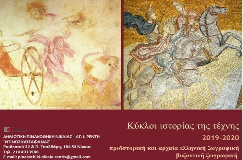 Κύκλοι Ιστορίας της Τέχνης στη Δημοτική Πινακοθήκη Νίκαιας - Αγ. Ι. Ρέντη