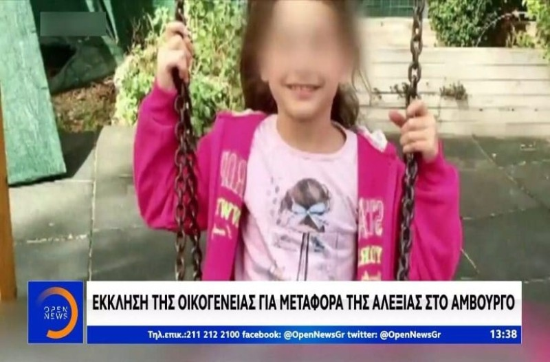 Έκκληση της οικογένειας για μεταφορά της Αλεξίας στο Αμβούργο! (Video)