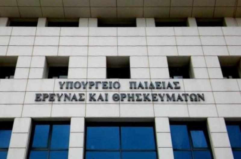 Υπουργείο Παιδείας: Από τις 16 έως τις 27 Οκτωβρίου οι αιτήσεις για τις μετεγγραφές!
