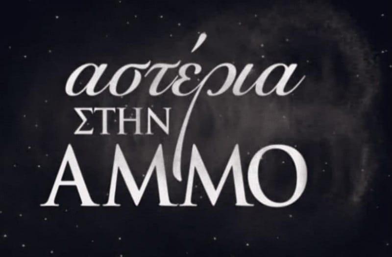 Αστέρια στην Άμμο: Οι εξελίξεις πριν παιχτούν στην τηλεόραση (18-22/11)!