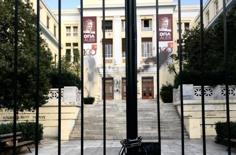 ΑΣΟΕΕ: Κλειστό το πανεπιστήμιο μετά τα επεισόδια!