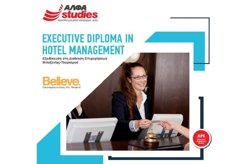 Σπούδασε Hotel Management στο εξειδικευμένο AΛΦΑ studies σε Αθήνα, Πειραιά, Γλυφάδα & Θεσσαλονίκη