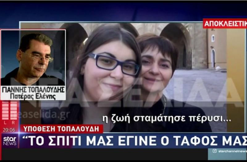 Ελένη Τοπαλούδη: Ανατριχιάζουν τα λόγια του πατέρα της 1 χρόνο ακριβώς μετά τη δολοφονία!