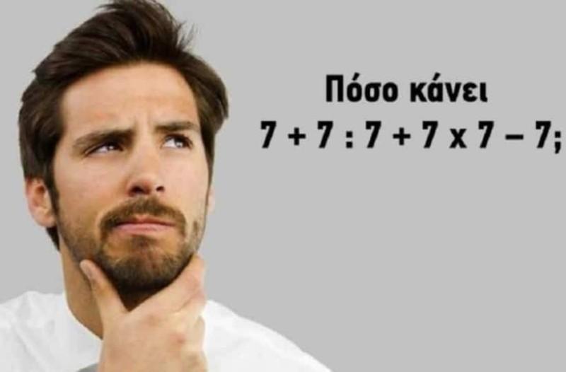 Πόσο κάνει 7 + 7 : 7 + 7 X 7 – 7; Mπορείτε να το λύσετε σε μισό λεπτό;