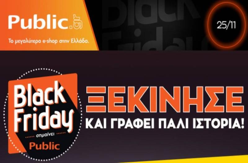 Public Black Friday: Η 50αρα τηλεόραση LED που θα βρεις με 53% έκπτωση σχεδόν... τσάμπα!