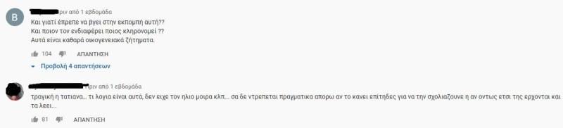 Τατιάνα Στεφανίδου σχόλια
