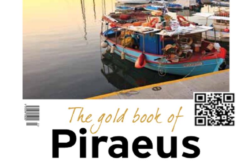 Κυκλοφόρησε το «The gold book of Piraeus»!