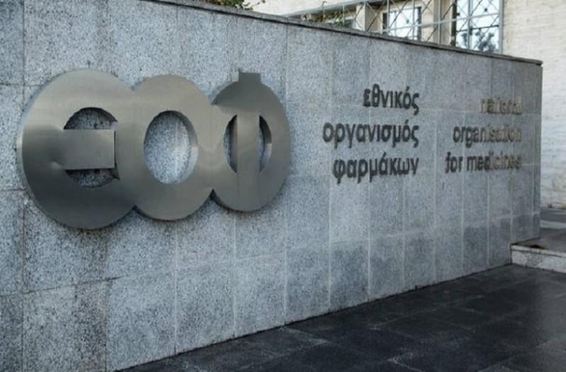 Συναγερμός από τον ΕΟΦ: Ανακαλεί παρτίδες φαρμάκου!
