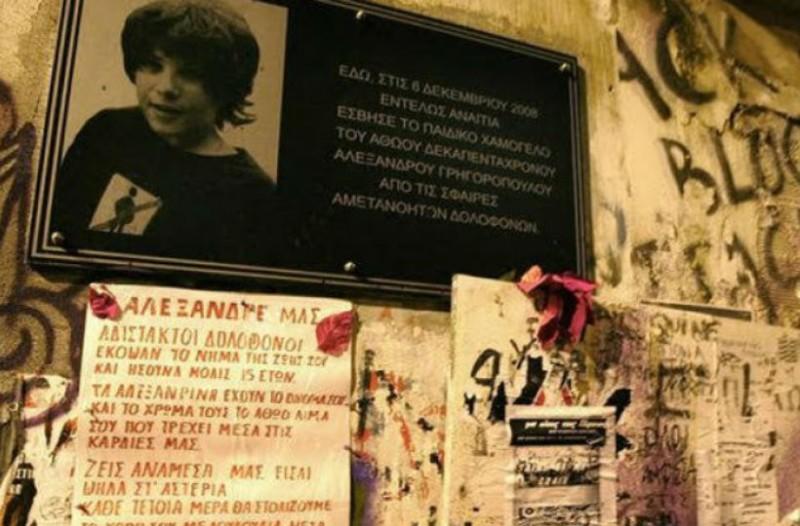 Σαν σήμερα, 6 Δεκεμβρίου, δολοφονείται ο 15χρονος Αλέξης Γρηγορόπουλος!