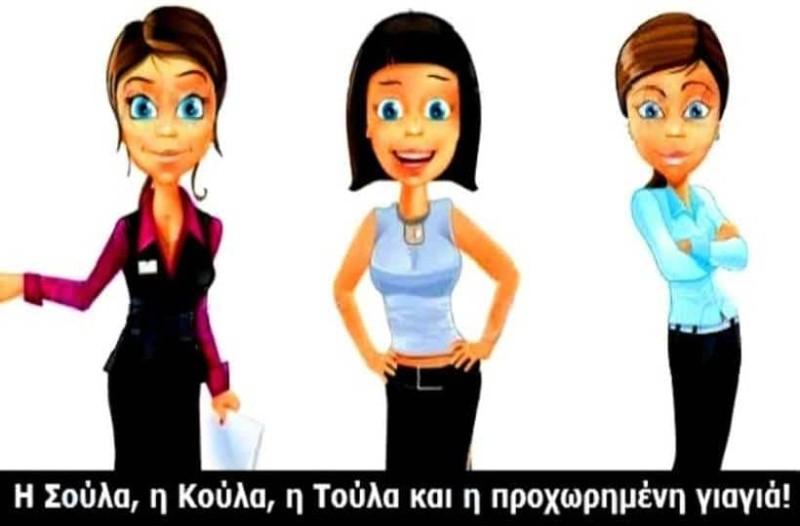 Η Σούλα, η Κούλα, η Τούλα και η προχωρημένη γιαγιά: Το ανέκδοτο της ημέρας (12/12)!