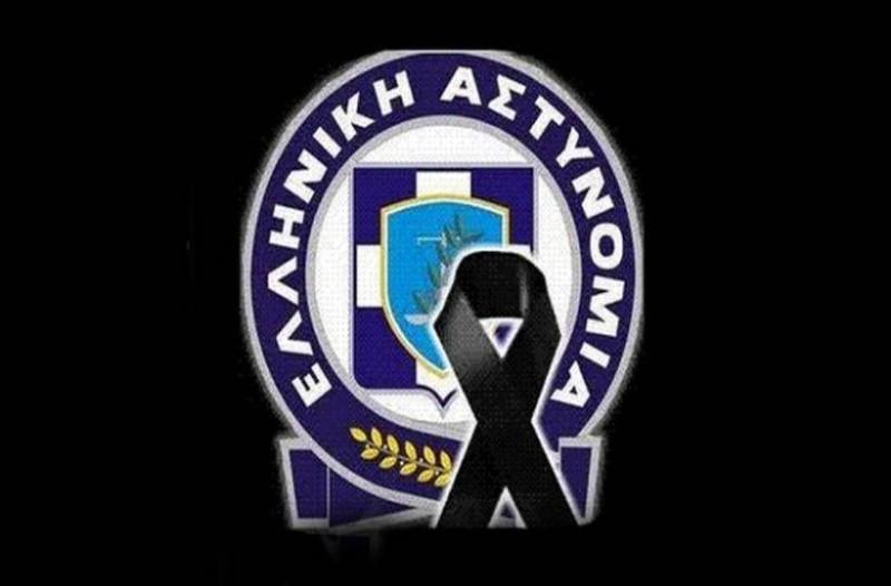 Βαρύ πένθος στην Ελληνική Αστυνομία!