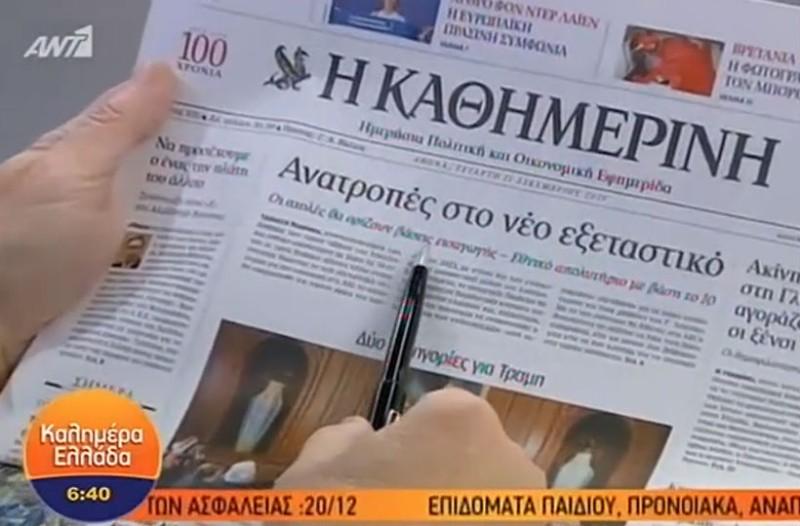 Τα πρωτοσέλιδα των εφημερίδων (11/12) (Video)!
