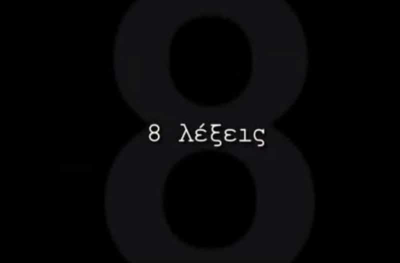 8 Λέξεις: Ραγδαίες οι σημερινές (16/12) εξελίξεις!
