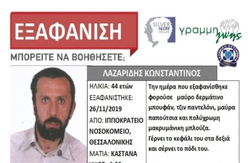 Αίσιο τέλος είχε η εξαφάνιση του 44χρονου από την Θεσσαλονίκη!