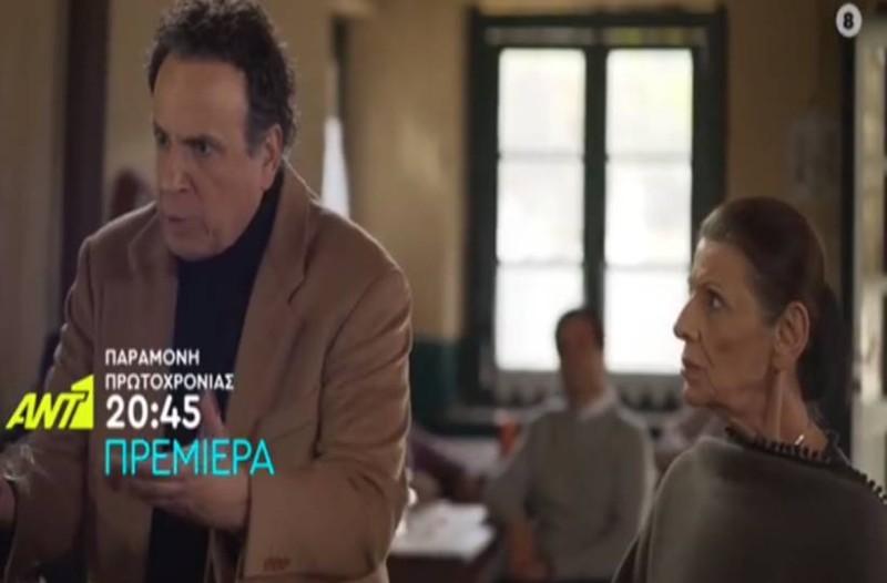 Το Καφέ της Χαράς επιστρέφει: Δείτε το trailer από το πρώτο επεισόδιο!
