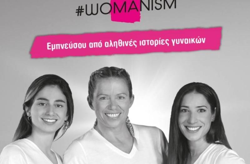 H INTERSPORT #womanism συστήνει 6 νέες ηρωίδες, 6 «αθλήτριες» της ζωής και μας εμπνέει