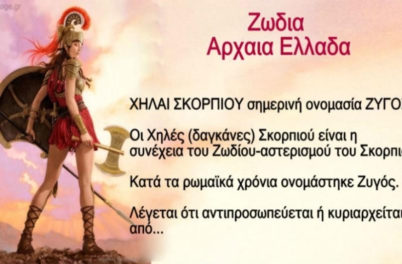 Εσύ το ήξερες ότι στην Αρχαία Ελλάδα είχαν άλλα ζώδια; Δες ποιο ζώδιο ήσουν!