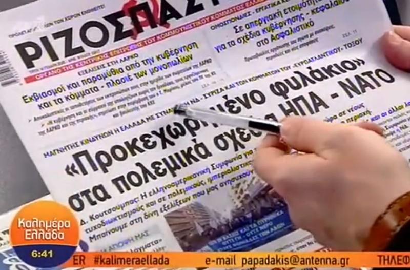 Τα πρωτοσέλιδα των εφημερίδων (14/1) (Video)!
