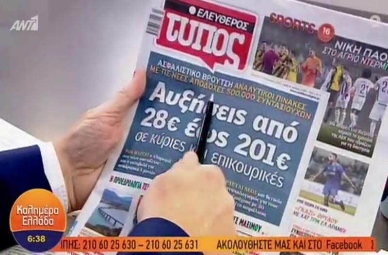 Τα πρωτοσέλιδα των εφημερίδων (13/1) (Video)!