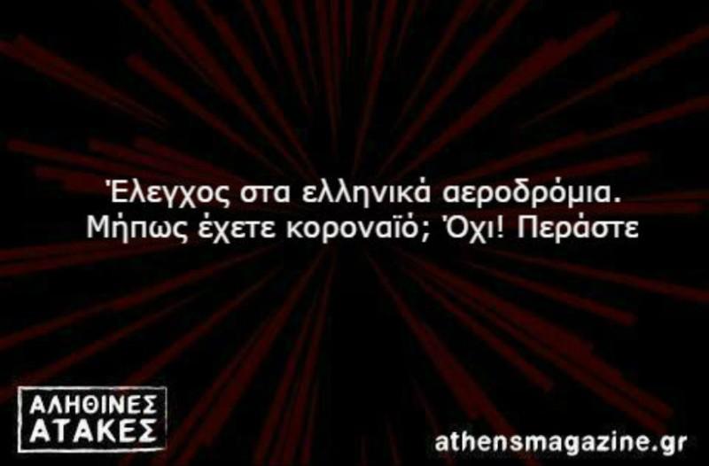 Έλεγχος στα ελληνικά αεροδρόμια. Μήπως έχετε κοροναϊό; Όχι! Περάστε