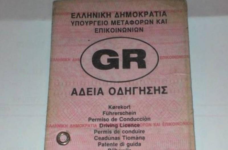 Δίπλωμα οδήγησης αφαίρεση