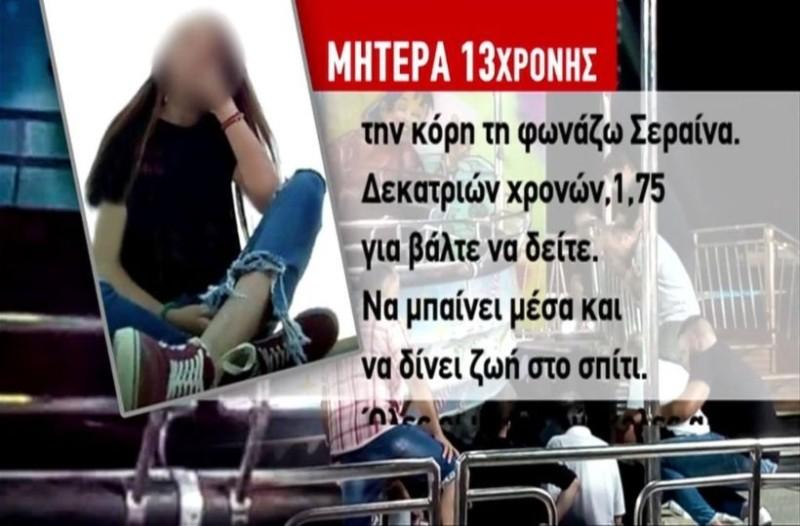 «Έχει φύγει ένα κομμάτι από το σώμα μου»! Συγκλονίζει η μάνα της 13χρονης από την τραγωδία στο λούνα παρκ του Βόλου! (Video)
