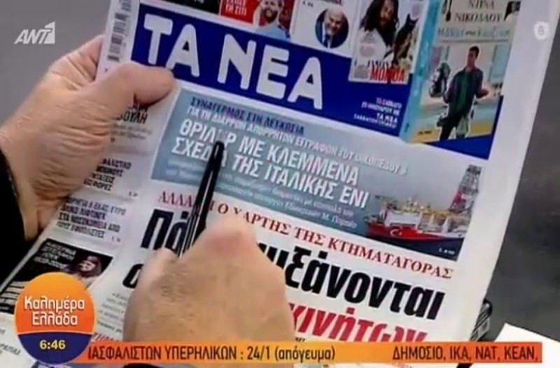 Τα πρωτοσέλιδα των εφημερίδων (22/1) (Video)!