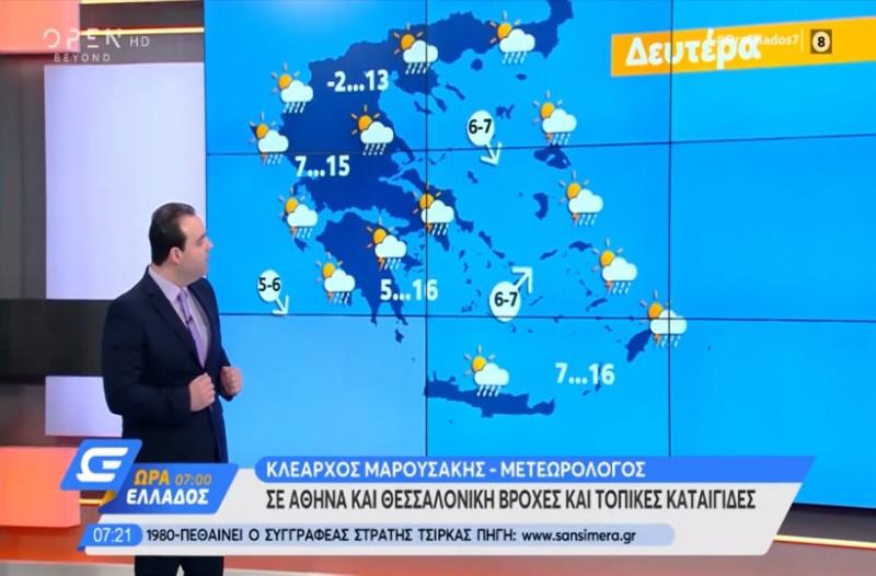 Ο Κλέαρχος Μαρουσάκης προειδοποιεί! «Βροχές και καταιγίδες στην χώρα, αλλά από αύριο...» (video)