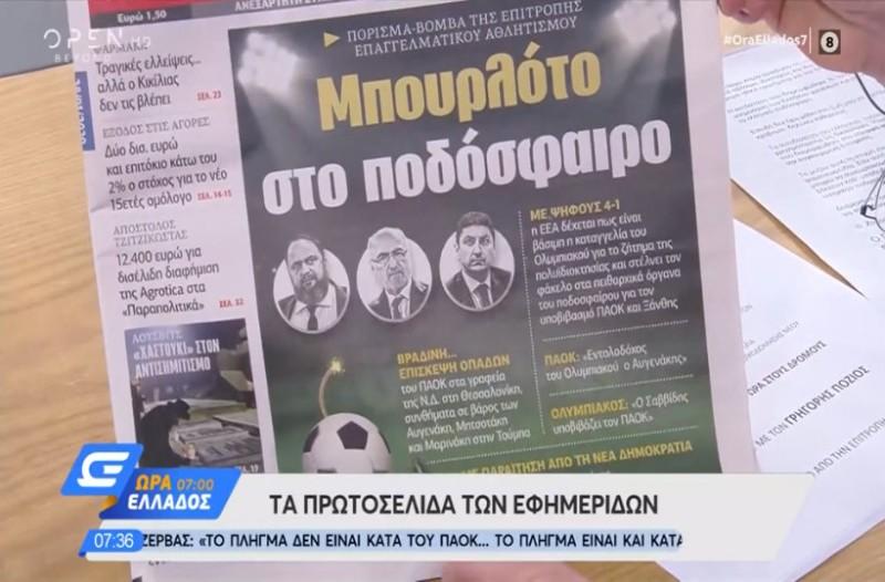 Τα πρωτοσέλιδα των εφημερίδων (28/1) (Video)!