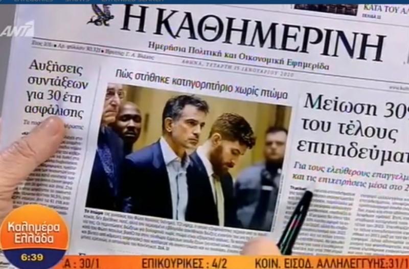 Τα πρωτοσέλιδα των εφημερίδων (15/1) (Video)!