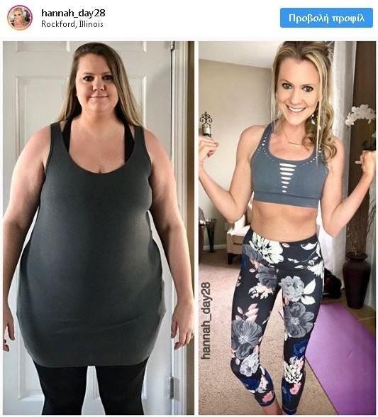 Αυτή η32χρονη κατάφερε να χάσει 53 κιλά