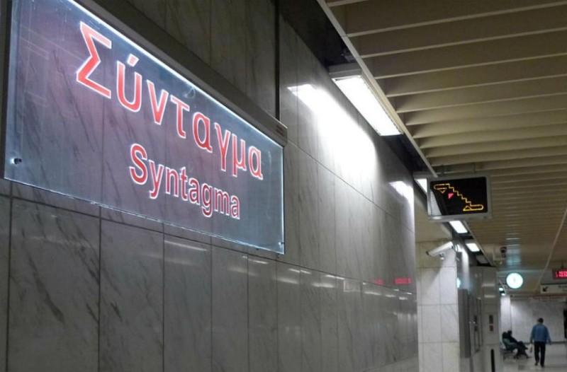 ΣΤΑΣΥ: Κλειστός ο σταθμός του μετρό στο Σύνταγμα την Κυριακή!