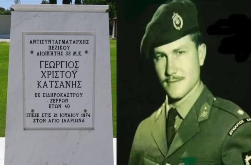 Κύπρος: Ταυτοποιήθηκαν οστά Έλληνα αξιωματικού από το 1974!