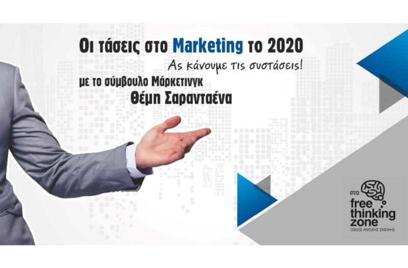 «Οι τάσεις στο Marketing των μικρομεσαίων επιχειρήσεων για το 2020. Ας κάνουμε τις συστάσεις!»