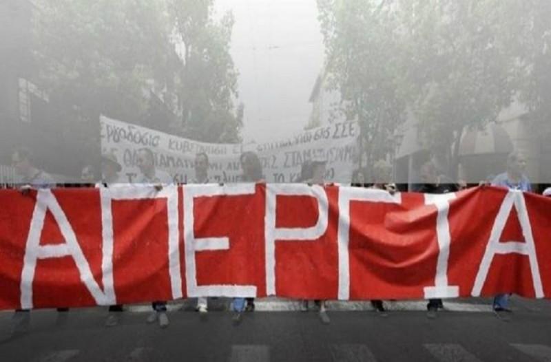 Παραλύει η Αθήνα την Τρίτη (18/2)! Σε απεργιακό κλοιό η πρωτεύουσα! (video)