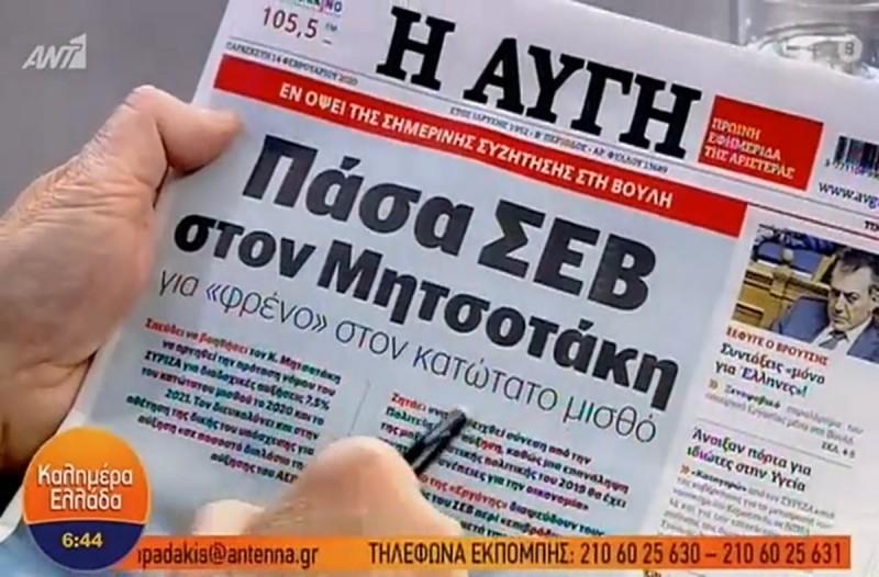 Τα πρωτοσέλιδα των εφημερίδων (14/02) (Video)!