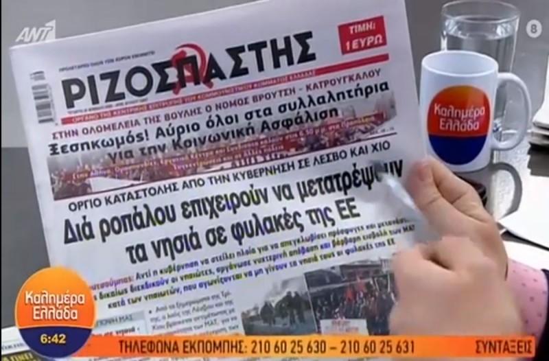 Τα πρωτοσέλιδα των εφημερίδων (26/02) (Video)