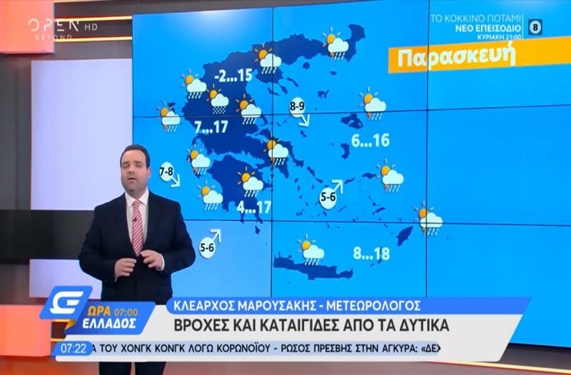 «Θα αγκαλιαστούμε και θα ζεσταθούμε σήμερα, αλλά από βδομάδα...»! Η προειδοποίηση του Κλέαρχου Μαρουσάκη! (video)