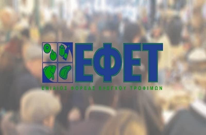 Έκτακτη ανακοίνωση ΕΦΕΤ: