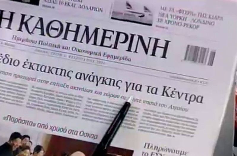 Τα πρωτοσέλιδα των εφημερίδων (11/02) (Video)!
