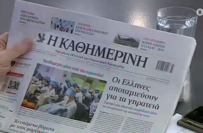 Τα πρωτοσέλιδα των εφημερίδων (20/02) (Video)