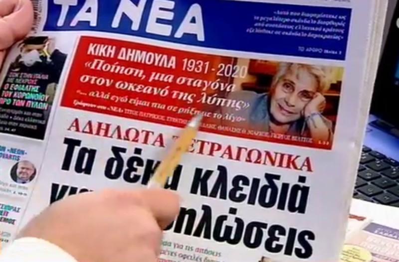 Τα πρωτοσέλιδα των εφημερίδων (24/02) (Video)
