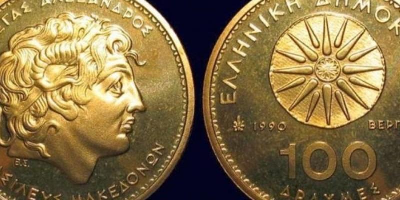 Μήπως το έχεις; Το νόμισμα των 100 δραχμών θα σας κάνει πλούσιους! Κοστίζει μια περιουσία σήμερα!